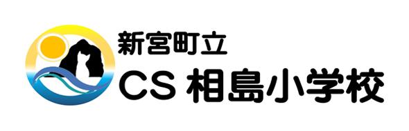 CS相島小学校