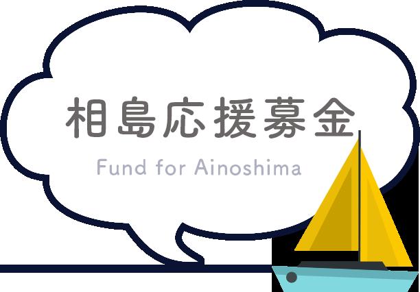 相島応援募金
