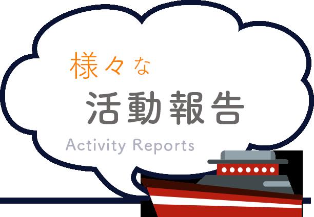 様々な活動報告